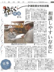 日刊県民福井ふくい暮らし<女性技術職>10.26