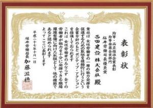 表彰状(均等推進企業)