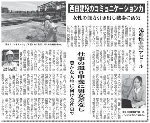 西田建設の加納さん