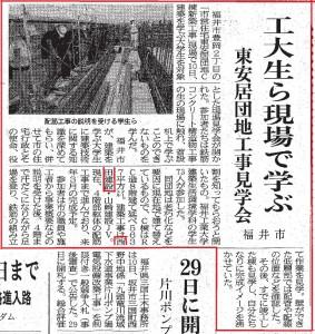 現場見学会(東安居団地)2