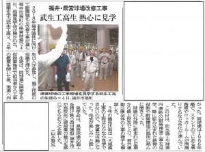 0805福井新聞