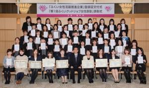 女性活躍推進企業登録証交付式写真