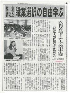 美山中学校 2016.2.3