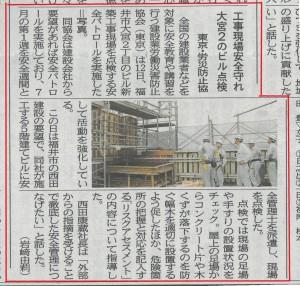 Nビル福井新聞