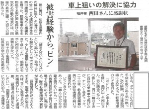 日刊県民福井